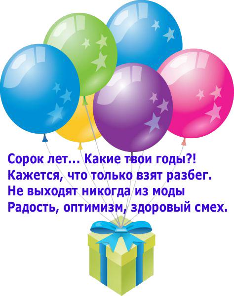Поздравления директору с днем рождения с юмором 66