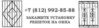 Заказ сварных решеток на окна в Санкт-Петербурге