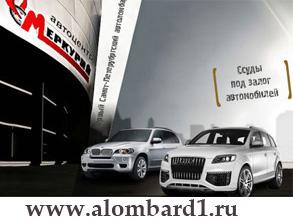 http://www.companybest.ru/images/stories/avtolombard-spb.jpg